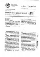 Патент 1785977 Ковшовый элеватор