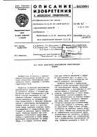 Патент 943991 Ротор синхронной явнополюсной электрической машины
