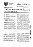Патент 1640426 Устройство для предотвращения самовозгорания торфа в штабелях
