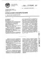 Патент 1719345 Способ изготовления строительных изделий
