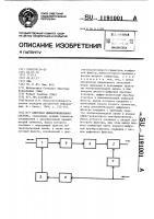Патент 1191001 Цифровая дифференциальная система