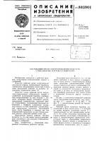 Патент 803901 Рабочий орган погрузчика-измель-чителя стебельчатых kopmob и удобрений