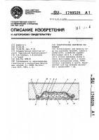 Патент 1740528 Водопропускное сооружение под насыпью