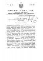Патент 54520 Приспособление для разметки дерева при обрезке его электропилой
