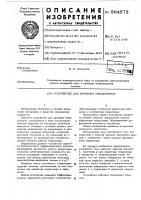 Патент 564573 Устройство для поверки твердомеров