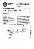 Патент 1009846 Каретка для валки и трелевки деревьев