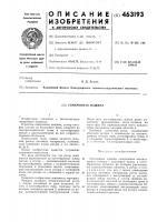 Патент 463193 Синхронная машина