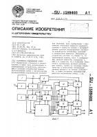 Патент 1589403 Устройство подавления помех