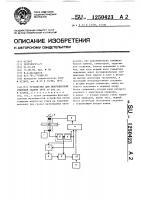 Патент 1250423 Устройство для индукционной стыковой сварки труб