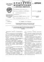 Патент 429243 Устройство для регулирования количества намораживаемого льда в аккумуляторехолода