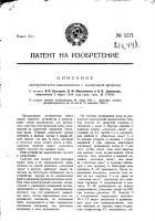Патент 1371 Электрический выключатель с выдержкой времени