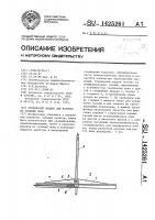 Патент 1425261 Стержневой поддон для рулонов из стеблей льна