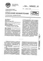 Патент 1696331 Устройство для нажатия на педаль тормоза