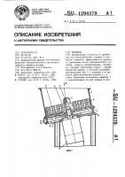 Патент 1294379 Дробилка