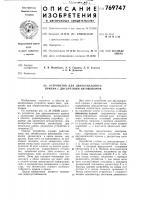Патент 769747 Устройство для двухканального приема с дискретным автовыбором