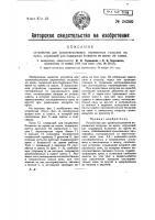 Патент 24300 Устройство для уравновешивания переменных нагрузок на крюк, служащий для поддержки болванок во время их ковки
