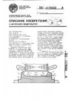 Патент 1170552 Электрическая машина