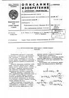 Патент 1004454 Противоизносные присадки к минеральным маслам