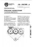 Патент 1067099 Рыхлительный барабан хлопкообрабатывающей машины