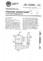 Патент 1235505 Быстродействующий отсекатель для газов