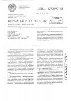 Патент 1773797 Судовое спуско-подъемное устройство