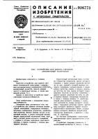 Патент 926773 Устройство для приема сигналов амплитудной телеграфии