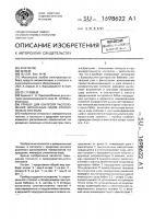 Патент 1698622 Прибор для контроля расположения шпоночных пазов относительно оси вала