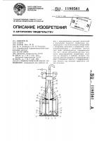 Патент 1180561 Пневматический насос замещения