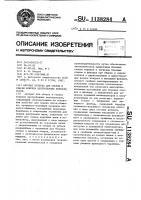 Патент 1138284 Автомат петрова для сборки и сварки кожухов центробежных вентиляторов