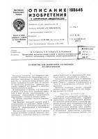Патент 188645 Всесоьззпдяплтъ!;;,?:'-тех;?й^;;?^;:л':бнблио '