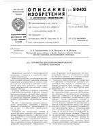 Патент 510402 Устройство для обнаружения объекта в пункте контроля