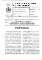 Патент 251978 Машина для выделения луба из стеблей лубяных культур