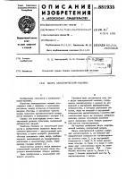 Патент 881935 Якорь электрической машины