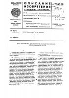 Патент 708528 Устройство для формирования двухполюсных телеграфных сигналов