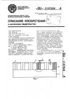 Патент 1137554 Магнитопровод электрической машины
