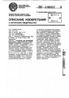 Патент 1160527 Устройство для подавления флуктуаций в широкополосных измерительных усилителях