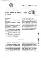 Патент 2000233 Радиосистема для идентификации подвижных объектов