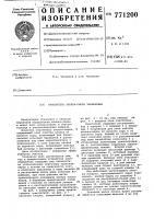 Патент 771200 Очиститель хлопка-сырца чекменевых