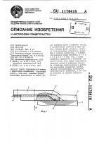 Патент 1176418 Статор электрической машины с жидкостным охлаждением