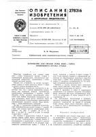 Патент 278316 Устройство для смазки пары винт—гайка подвижного органа станка