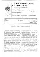 Патент 300689 Уплотнение для фланцевого соединения