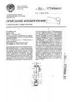 Патент 1774066 Скважинный штанговый насос