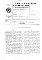 Патент 183319 Способ поддубки и наполнения кож