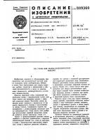 Патент 889360 Стенд для сварки цилиндрических изделий
