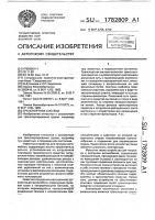 Патент 1782809 Транспортная система