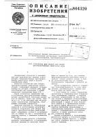 Патент 804320 Устройство для сборки под сваркупространственных решетчатых ферм