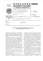 Патент 208006 Устройство для корреляционной обработки широкополосного сигнала