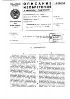 Патент 859554 Дреноукладчик