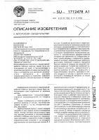 Патент 1712478 Устройство для отделения волокна от костры