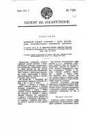 Патент 7450 Турбинная судовая установка